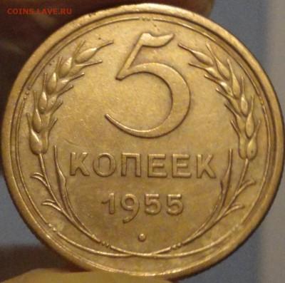 5 копеек 1955 г., XF, до 22:45 мск 3.09.2017 г. - 5-55-1.JPG