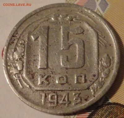 15 копеек 1943 года, VF-, до 21:30 мск 3.09.2017 г. - 15-43-3.JPG