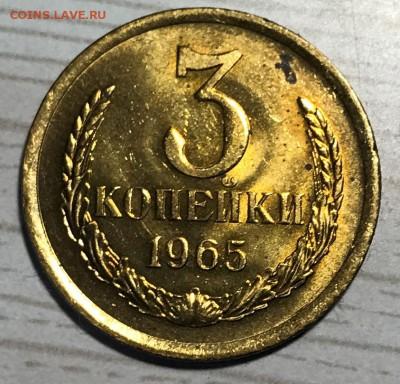 3 копейки 1965 г. Мешковая, ЯРКАЯ, до 05.09.17 в 22-00 МСК - IMG_1619.JPG