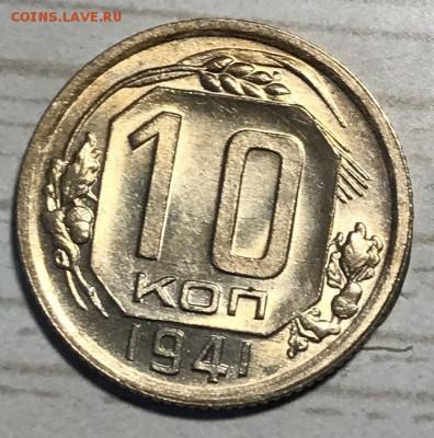 10 копеек 1941  Штемпельная до 05.09.17 в 22-00 МСК - IMG_1621.JPG