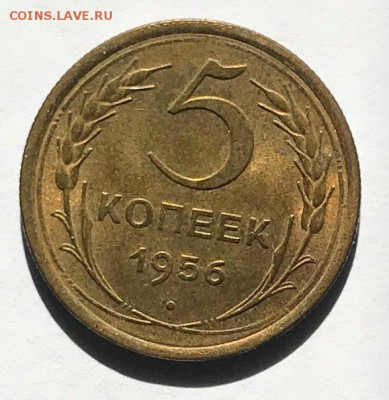 5 копеек 1956 UNC до 05.09.17 в 22-00 МСК - IMG_1655.JPG