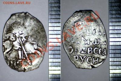 Монеты после реформы Елены Глинской... - Ф