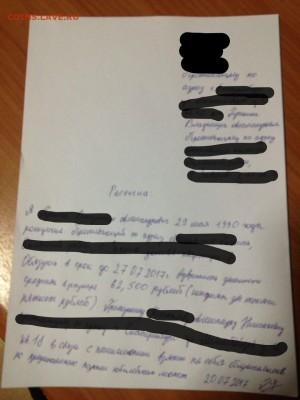 menshikov777 - НЕ ОТПРАВЛЯЕТ товар уже нескольким покупателя - расписка