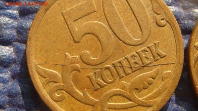 Полный раскол 6 монет до 19-00 04.09.17 - DSC03806.JPG