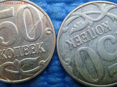 Брак полный раскол реверса лот 4 монеты до 19-15 04.09.17 - DSC05402.JPG