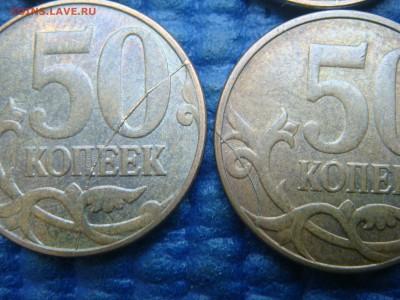 Брак полный раскол реверса лот 4 монеты до 19-15 04.09.17 - DSC05400.JPG