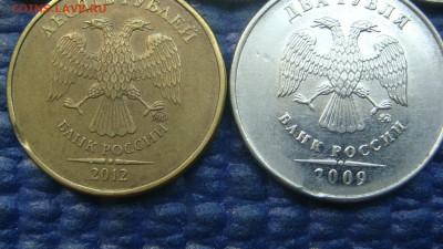 Брак выкус лот 13 монет  до 19-25 04.09.17 - DSC05381.JPG
