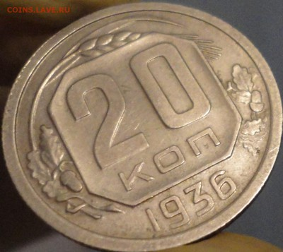 20 копеек 1936 г., XF, в коллекцию,до 22:30 мск 5.09.2017 г. - 20-36-5.JPG