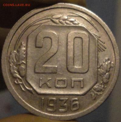 20 копеек 1936 г., XF, в коллекцию,до 22:30 мск 5.09.2017 г. - 20-36-1.JPG