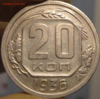 20 копеек 1936 г., XF, в коллекцию,до 22:30 мск 5.09.2017 г. - 20-36-2.JPG