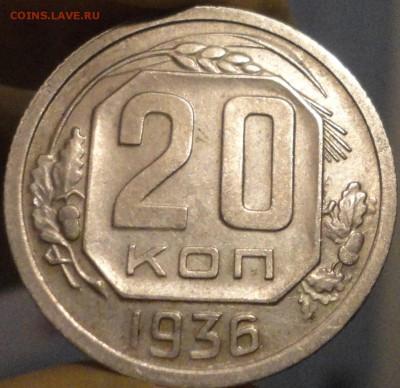 20 копеек 1936 г., XF, в коллекцию,до 22:30 мск 5.09.2017 г. - 20-36-3.JPG
