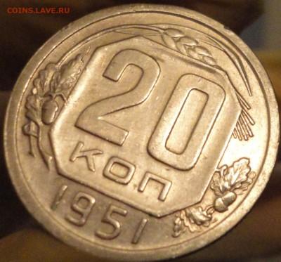 20 копеек 1951 г., XF, в коллекцию,до 22:45 мск 5.09.2017 г. - 20-51-7.JPG