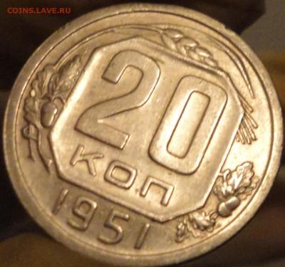 20 копеек 1951 г., XF, в коллекцию,до 22:45 мск 5.09.2017 г. - 20-51-5.JPG