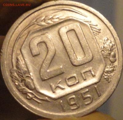 20 копеек 1951 г., XF, в коллекцию,до 22:45 мск 5.09.2017 г. - 20-51-4.JPG