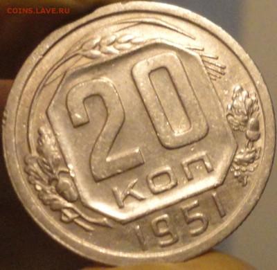 20 копеек 1951 г., XF, в коллекцию,до 22:45 мск 5.09.2017 г. - 20-51-3.JPG