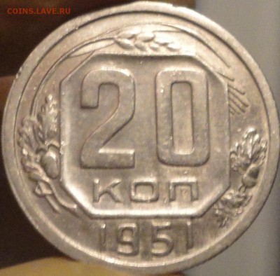 20 копеек 1951 г., XF, в коллекцию,до 22:45 мск 5.09.2017 г. - 20-51-2.JPG