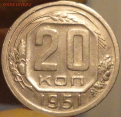 20 копеек 1951 г., XF, в коллекцию,до 22:45 мск 5.09.2017 г. - 20-51-1.JPG