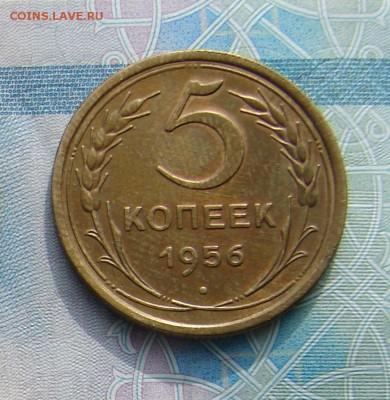 5 копеек 1956 до 05-09-2017 до 22-00 по Москве - 5 1956 Р.JPG