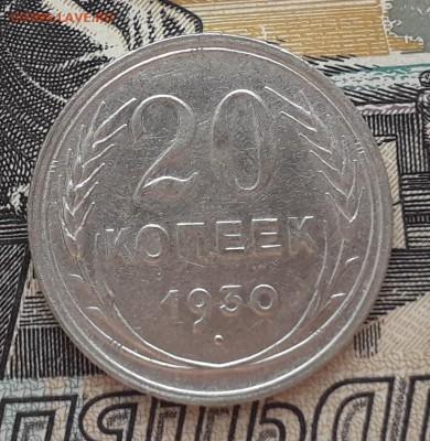 20 копеек 1930 до 05-09-2017 до 22-00 по Москве - 20 30 Р