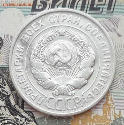 20 копеек 1928 до 05-09-2017 до 22-00 по Москве - 20 28 А