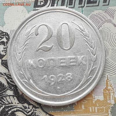 20 копеек 1928 до 05-09-2017 до 22-00 по Москве - 20 28 Р