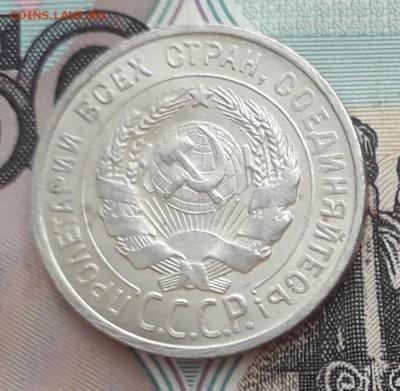 20 копеек 1927 до 05-09-2017 до 22-00 по Москве - 20 27 А