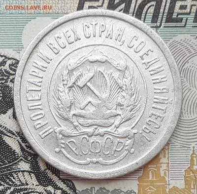 20 копеек 1923 до 05-09-2017 до 22-00 по Москве - 20 23 А