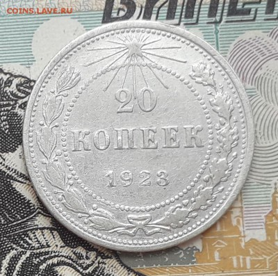 20 копеек 1923 до 05-09-2017 до 22-00 по Москве - 20 23 Р