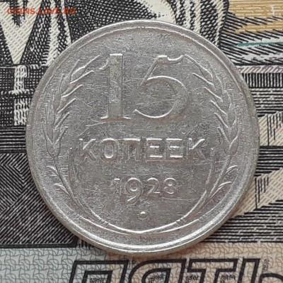15 копеек 1928 до 05-09-2017 до 22-00 по Москве - 15 28 Р