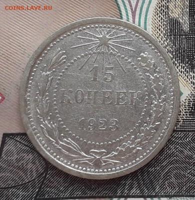 15 копеек 1923 до 05-09-2017 до 22-00 по Москве - 15 23 Р
