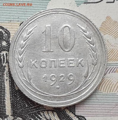 10 копеек 1929 до 05-09-2017 до 22-00 по Москве - 10 29 Р
