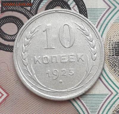 10 копеек 1925 до 05-09-2017 до 22-00 по Москве - 10 25 Р
