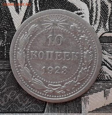 10 копеек 1923 до 05-09-2017 до 22-00 по Москве - 10 23 Р