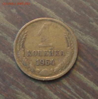 1 копейка 1964 до 8.09, 22.00 - 1 коп 1964 №2_1