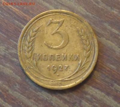 3 копейки 1927 до 8.09, 22.00 - 3 копейки 1927_1