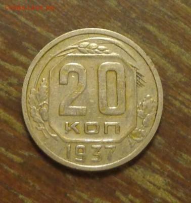 20 копеек 1937 до 8.09, 22.00 - 20 копеек 1937_1