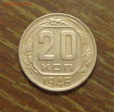 20 копеек 1946 до 8.09, 22.00 - 20 копеек 1946_2