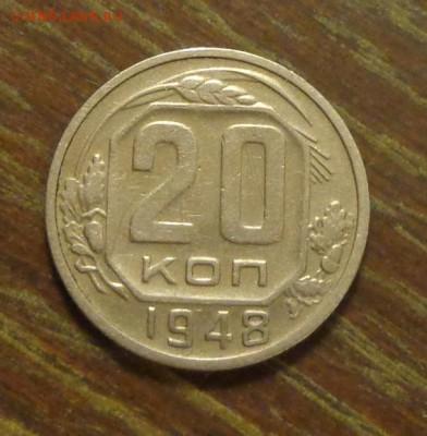 20 копеек 1948 до 8.09, 22.00 - 20 копеек 1948_2