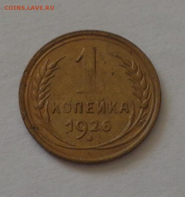 1 копейка 1926 до 8.09, 22.00 - 1 копейка 1926