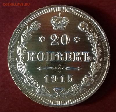 Коллекционные монеты форумчан (мелкое серебро, 5-25 коп) - 20170902_173212-1