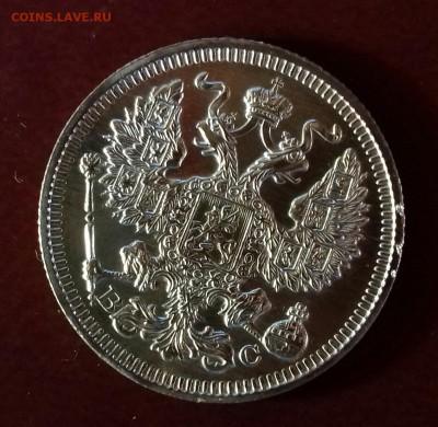 Коллекционные монеты форумчан (мелкое серебро, 5-25 коп) - 20170902_173326-1