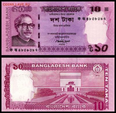 Бангладеш 10 така 2014 год. UNC. до 06.09.17 г. в 22:00 мск - Бангладеш 10