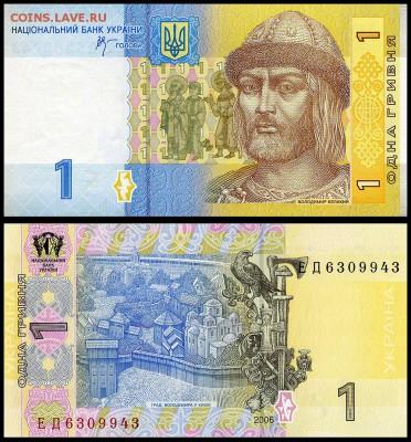 Украина 1 гривна 2006 г. UNC.  до 06.09.17 г. в 22:00 мск - Украина 1__2006 год