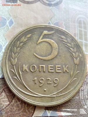 5 копеек 1929 до 08.09.17 22-30 - 5-29-1