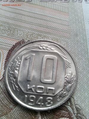 10 копеек 1948 до 08.09.17 22-30 - 10-48-3