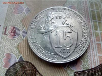15 копеек 1931 до 08.09.17 22-30 - 15-31-1
