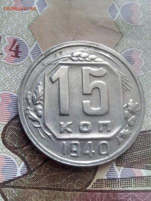 15 копеек 1940 до 08.09.17 22-30 - 15-40-2