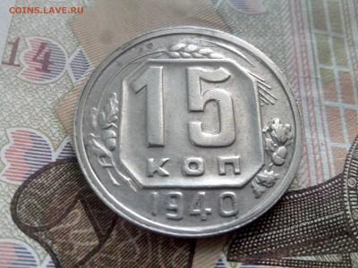 15 копеек 1940 до 08.09.17 22-30 - 15-40-1