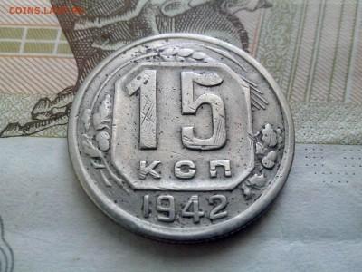 15 копеек 1942 до 08.09.17 22-30 - 15-1942-1