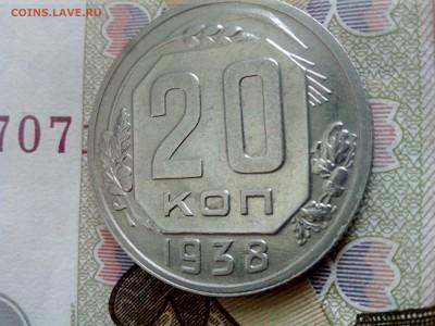20 копеек 1938 до 08.09.17 22-30 - 20-38-3